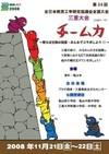Jaet_zenkoku01