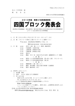 1122shikoku_page0000_2