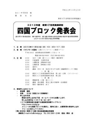 1122shikoku_1_2