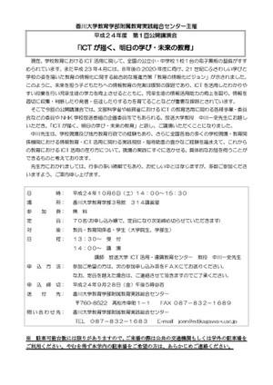 20121006koukaikouenkai11_1
