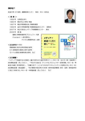 20121006koukaikouenkai11_2_3