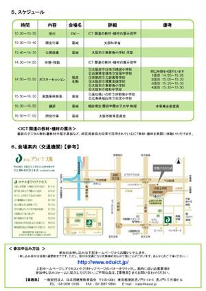 Osaka_annai1_2
