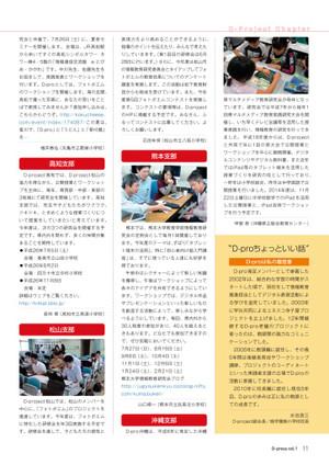 Dpress_vol1_page0010_2