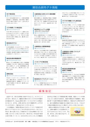 Dpress_vol1_page0011