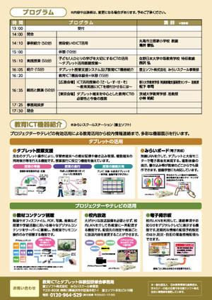 Seminarprogram_2