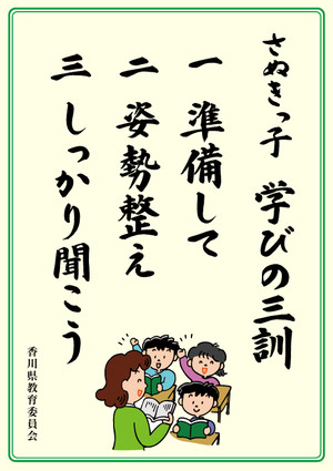 3kun_e_chukougakunen