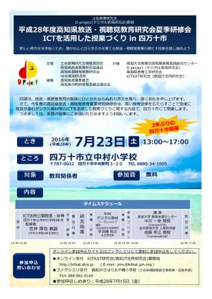 H28_07_23_nakamura_1