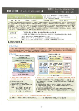 Scan2073_4