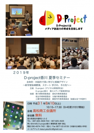 2019dproject-1_1