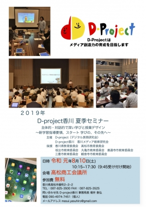2019dproject-1_20190708074601
