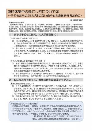 01-sugoshikata2_syoutyuu