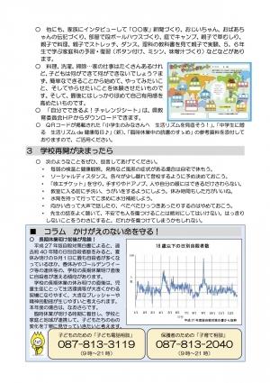 01-sugoshikata2_syoutyuu2