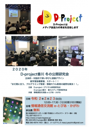2020dproject-1_20200119200001