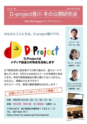 Dproject-1