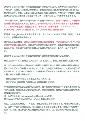 Dproject-3_20201212222801