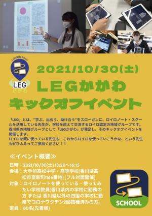 Leg20211030